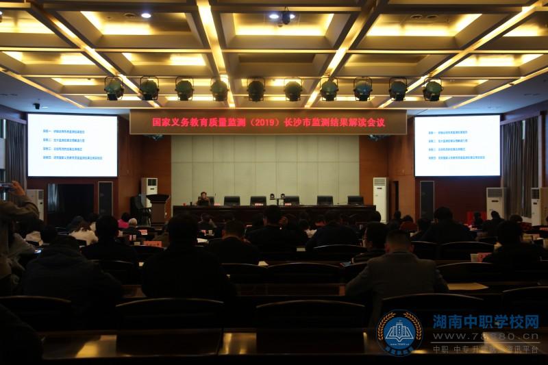 长沙市召开2019年国家义务教育质量监测分析报告解读会