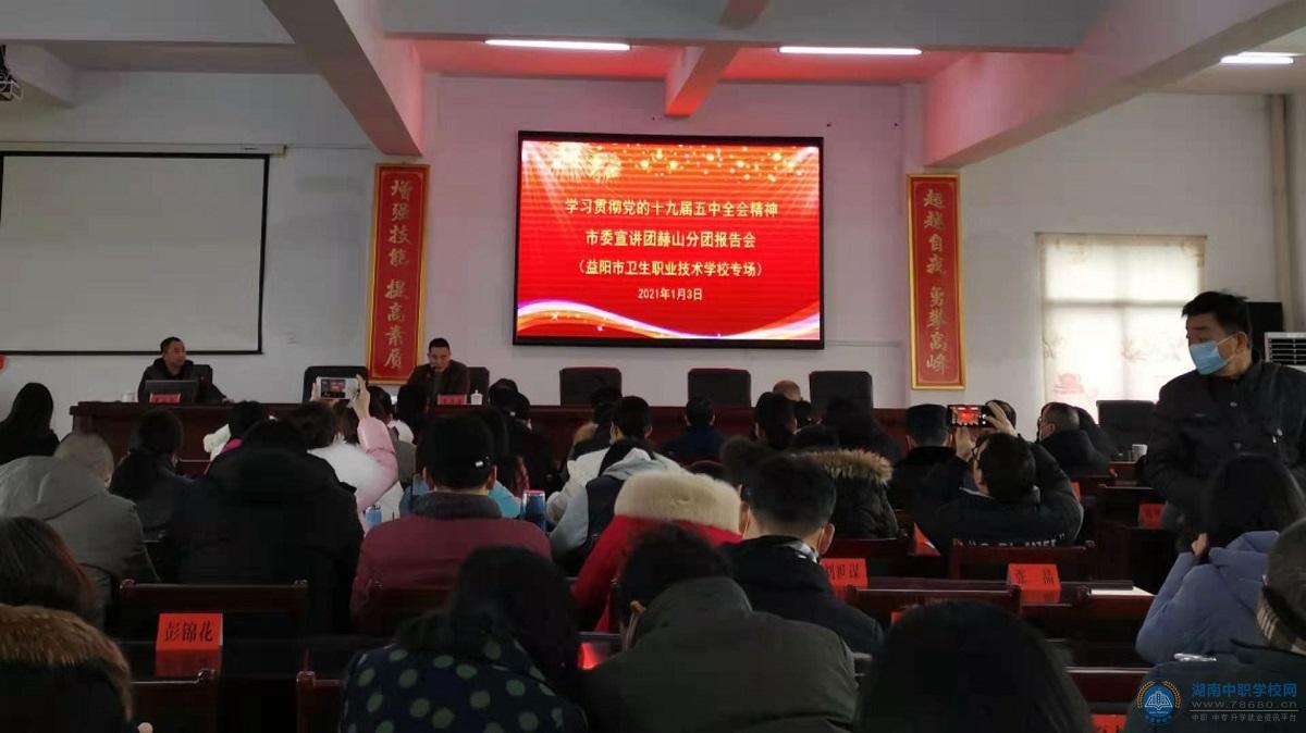 益阳市卫生职业技术学校举行党的十九届五中全会精神宣讲报告会