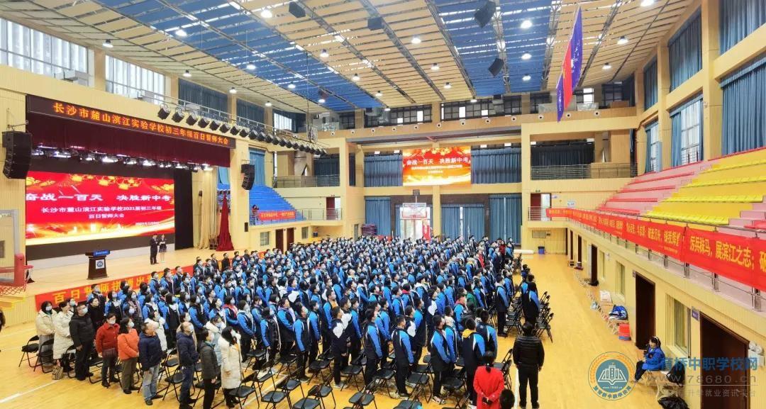 长沙市麓山滨江实验学校举行中考百日誓师大会