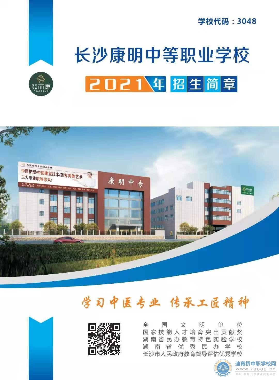 长沙康明中等职业学校2021年招生简章
