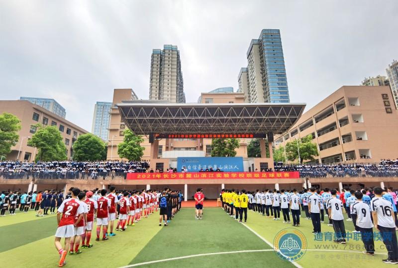 麓山滨江首届校园足球联赛开幕