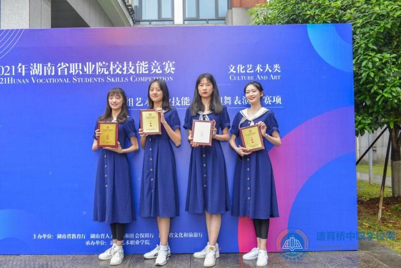 长沙财经学校:模特队在2021省职业院校技能大赛中斩获一等奖4个