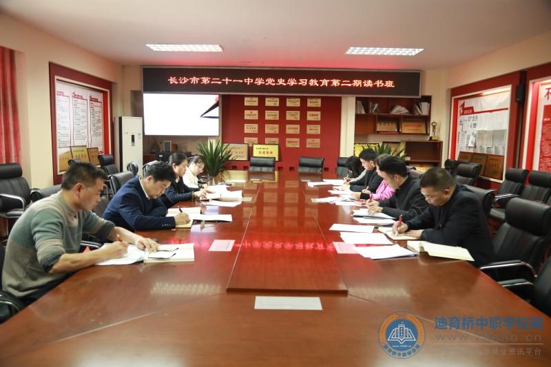 长沙市二十一中学召开党史学习教育第二期读书班活动