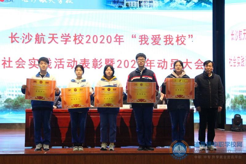 """长沙航天学校举行2021年""""我爱我校""""社会实践活动表彰暨动员大会"""