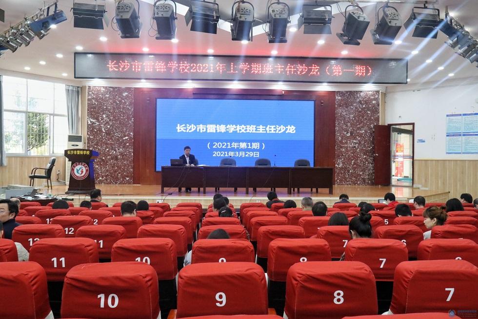 长沙市雷锋学校举办2021年第一期班主任沙龙