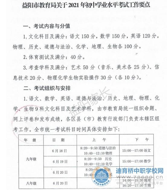 2021年湖南益阳中考考试时间及科目安排