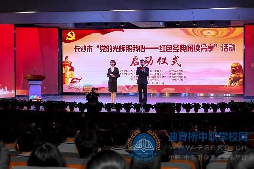 """长沙市举行""""党的光辉照我心——红色经典阅读分享""""活动启动仪式"""