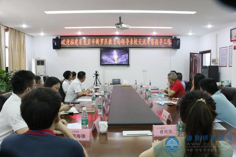 福建省龙岩市新罗区教育局向导一行来校交流